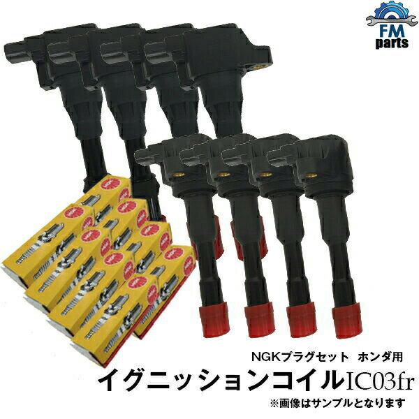 電子パーツ, イグニッションコイル  fit GD1 GD2 NGK 8 IC03FR-BKR6E11 IC03FR-BKR6E11