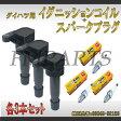 各3本 タント / タントカスタム L350S/L360S ダイハツ ダイレクト イグニッションコイル & スパークプラグセット プラグNGK品番:BKUR6E IC1P-3 ptup