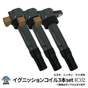 アルトラパン HE21S スズキ用 イグニッションコイル 3本セット IC002