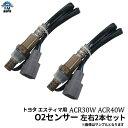 エスティマ ACR30 ACR40 O2センサー 左右 2個セット オーツー...
