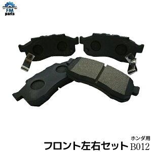 アクティ HA8 HA9 フロント ブレーキパッド 左右4枚セット B012