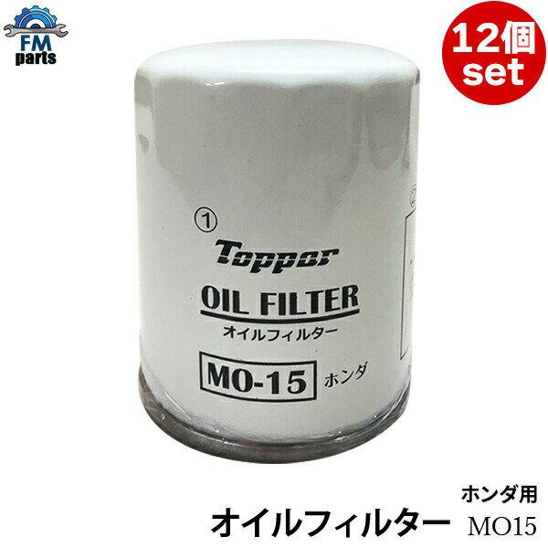 オイルフィルターホンダCR-VCR-XCR-ZHR-VMDXN-BOXN-WGNS-MXホンダZアヴァンシアサイズ:Φ68×87