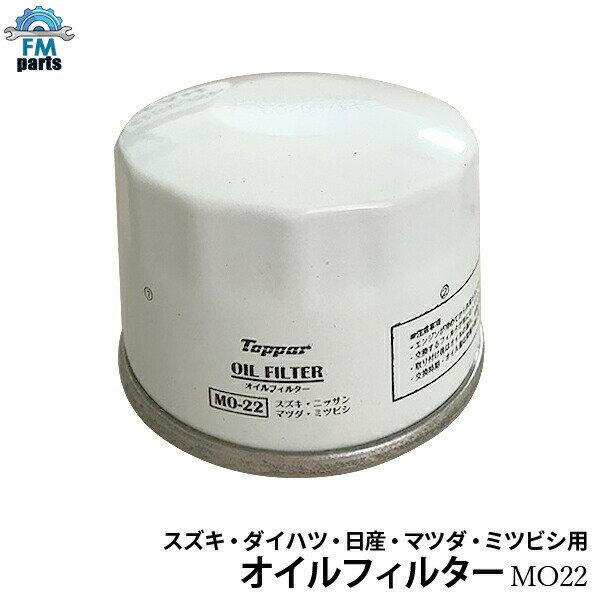 エブリイ DA17V DA17W オイルフイルター オイルエレメント スズキ用 サイズ:Φ68×50mm MO22