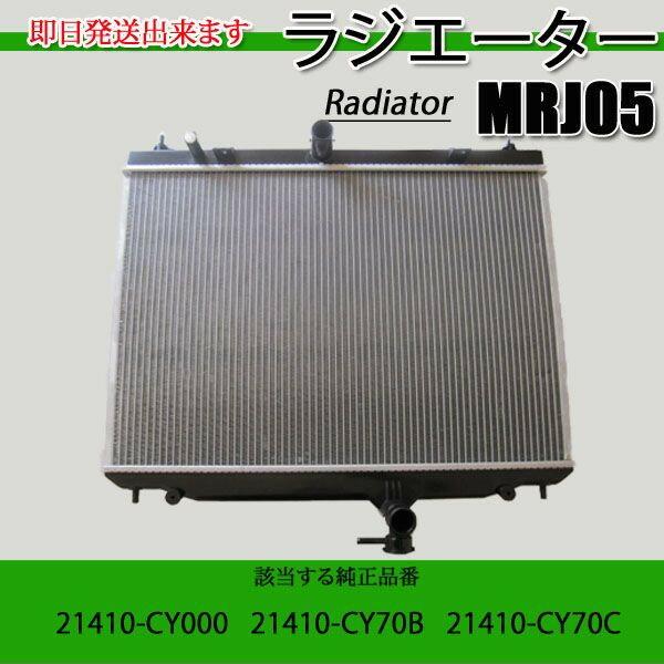 【あす楽】 MRワゴンMF22S 【送料無料】 ラジエーターキャップ付き MRJ4 ptup ラジエーター