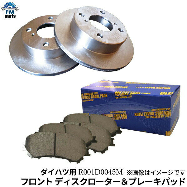 ブレーキ, ブレーキローター  KGC10 QNC10 KGC15 MK D0045M R001D0045