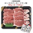 フードサヤカ 大瑠璃味麗豚 ロースステーキ・ソテー用720g [栃木県産品 大田原市] FN0CQ