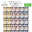 <パン・アキモト PANCAN パンキャン パンの缶詰 おいしい備蓄食シリーズ24缶セット> TBS...