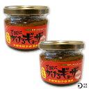 ご飯にかけるギョーザ うま辛2個セット [栃木県産品 宇都宮市] FN03L