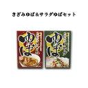 <日光食品日光銘水ゆば きざみゆば&サラダゆば>(栃木県産品 日光市)