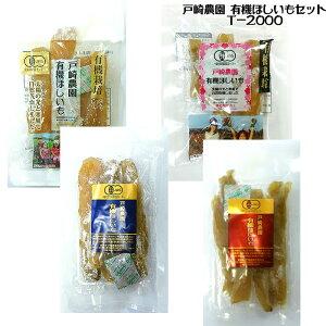 戸崎農園 安心安全の有機ほしいも 4種 4袋セット T-2000 [栃木県産品 壬生町]