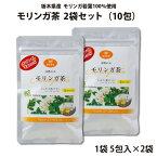 モリンガ茶 5包入 2袋セット (10包) [全国送料込] [栃木県産品 小山市]