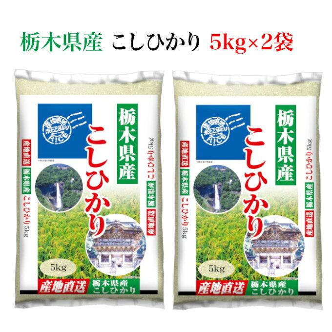<とちぎの美味しいお米 栃木県産コシヒカリ 10kg> 全国産地厳選米お届け...