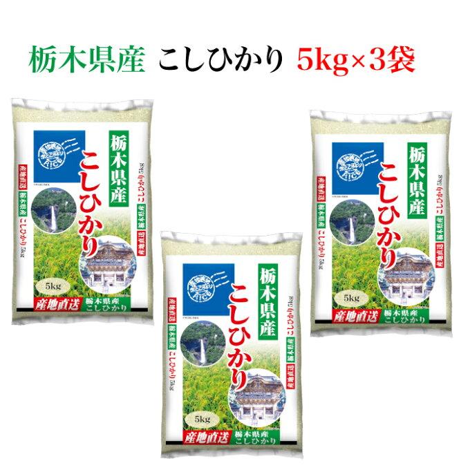 <とちぎの美味しいお米 栃木県産コシヒカリ 15kg> 全国産地厳選米お届け...