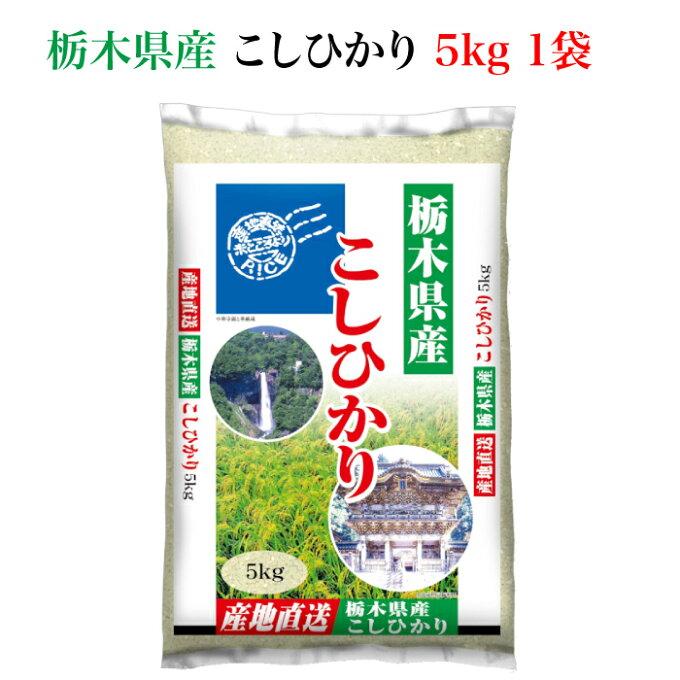 <とちぎの美味しいお米 栃木県産コシヒカリ 5kg> 全国産地厳選米お届け...