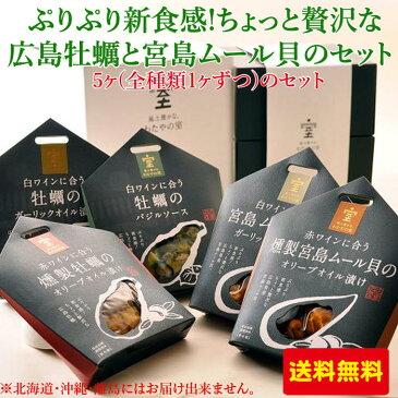 [わたやの室]<ちょっと贅沢な広島牡蠣と宮島ムール貝の特選5個セット>(牡蠣のガーリックオイル漬け・燻製牡蠣のオリーブオイル漬け・牡蠣のバジルソース・ムール貝のガーリックオイル漬け・燻製ムール貝のオリーブオイル漬け)[送料無料][広島県廿日市市]