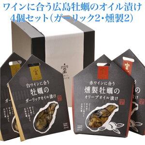 <わたやの室 ワインに合う広島牡蠣のオイル漬け4個セット 梅>[広島県廿日市市] FN01C