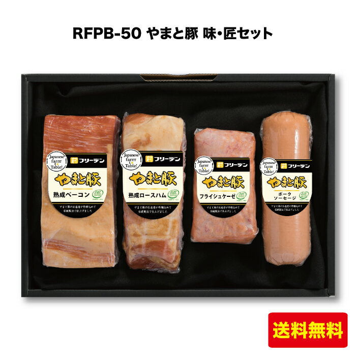 豚肉, セット・詰め合わせ  RFPB-50 FN07N