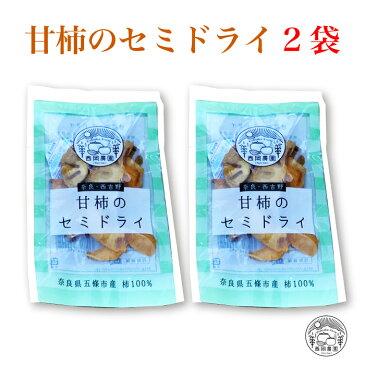 西岡農園 奈良・西吉野 甘柿のセミドライ 2袋 [奈良県 五條市]