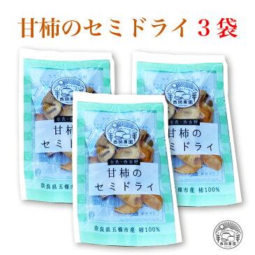 西岡農園 奈良・西吉野 甘柿のセミドライ3袋 [奈良県 五條市]