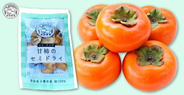 西岡農園 奈良・西吉野 甘柿のセミドライ&桜 燻製 お試しセット [奈良県 五條市]