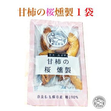 西岡農園 奈良・西吉野 甘柿の桜燻製 1袋 [奈良県 五條市]