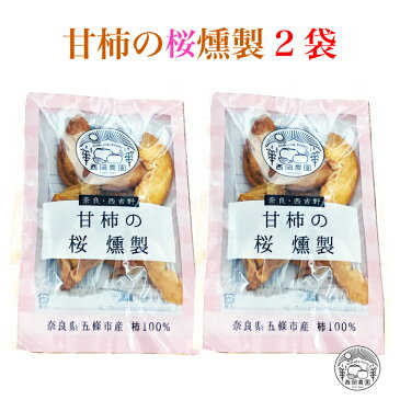 西岡農園 奈良・西吉野 甘柿の桜燻製 2袋 [奈良県 五條市]