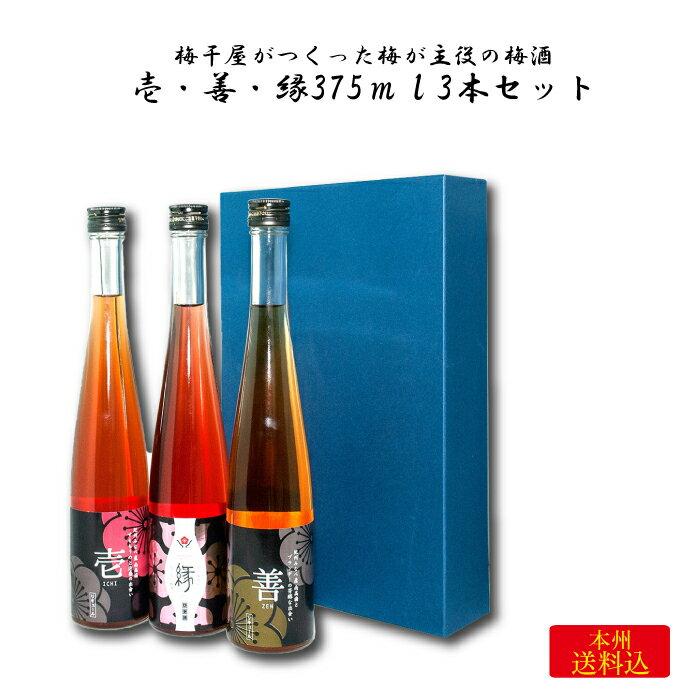 日本酒・焼酎, 梅酒  375ml 3