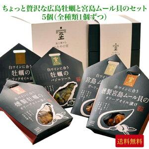 ちょっと贅沢な広島牡蠣と宮島ムール貝の特選5個セット(牡蠣のガーリックオイル漬け・燻製牡蠣のオリーブオイル漬け・牡蠣のバジルソース・ムール貝のガーリックオイル漬け・燻製ムー