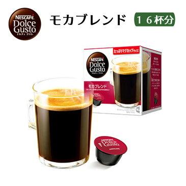 <ネスカフェ ドルチェグスト 専用カプセル「モカブレンド」1箱>(16杯分)