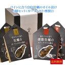 <ワインに合う広島牡蠣のオイル漬け4個セット>[わたやの室][送料無料][広島県...