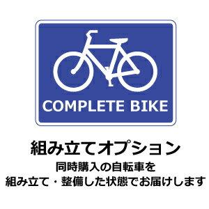 スポーツバイク 組立オプション