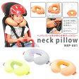 【マラソン限定★ポイント5倍〜】自転車 アイテム【OGK】NEP-001 neck pillow ヘッドレスト付チャイルドシート用ネックピロー 前後 枕 エアークッション