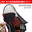 【あす楽】自転車 チャイルドシート 子供乗せ【OGK】Sunshade UV-012 【前用】まえ幼児座席用日除けカバー サンシェード フロント 子供乗せ自転車用 メッシュ 日傘
