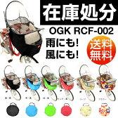 【あす楽】自転車 カバー 子供乗せ【OGK】 RCF-002 【前用】チャイルドシート用レインカバー まえ幼児座席用風防レインカバー
