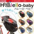 【あす楽】自転車 チェイルドシート レインカバー【OGK】 RCH-003 子供乗せ 自転車 オージーケーまえ幼児座席用ソフト風防レインカバー ハレーロ・ベビー OGKチャイルドシート用