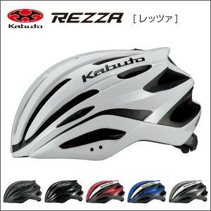【あす楽】 オージーケーカブト REZZA レッツァ 自転車ヘルメット スポーツ 大人用 日本製 ロードバイク 安全 57〜60cm