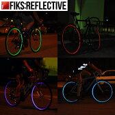 【あす楽】自転車 ホイール用リフレクター【Fiks:Reflective】 700c/29in用 7mm (622)標準タイプ ロードバイク クロスバイク 自転車用高反射テープ 再帰性反射 信頼の3M ANTENNA リムタイプ【1ホイール分】