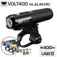 自転車 ライト LED キャットアイ【CATEYE】 HL-EL461RC VOLT400 ボルト400 USB充電 超高光度 超高輝度LED 400ルーメン 限定カラー