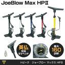 自転車 空気入れ 仏式 ポンプ TOPEAK トピーク JeoBlow MAX HP2 トピーク ジョーブロー マックスHP2 空気入れ 英式 仏式 米式対応 【あす楽】