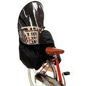 【あす楽】自転車 チャイルドシート 子供乗せ【OGK】 RCR-002 【後ろ用】うしろ子供のせ用風防レインカバー