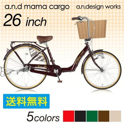 【22-26インチ】【組立済】a.n.dmamaPetペット乗せ自転車3人乗り対応LEDオートライトクルピタOGKバスケットシマノ内装3段変速自転車a.n.designworks