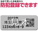 防犯登録 【日本全国対応】【自転車との同時購入のみ】