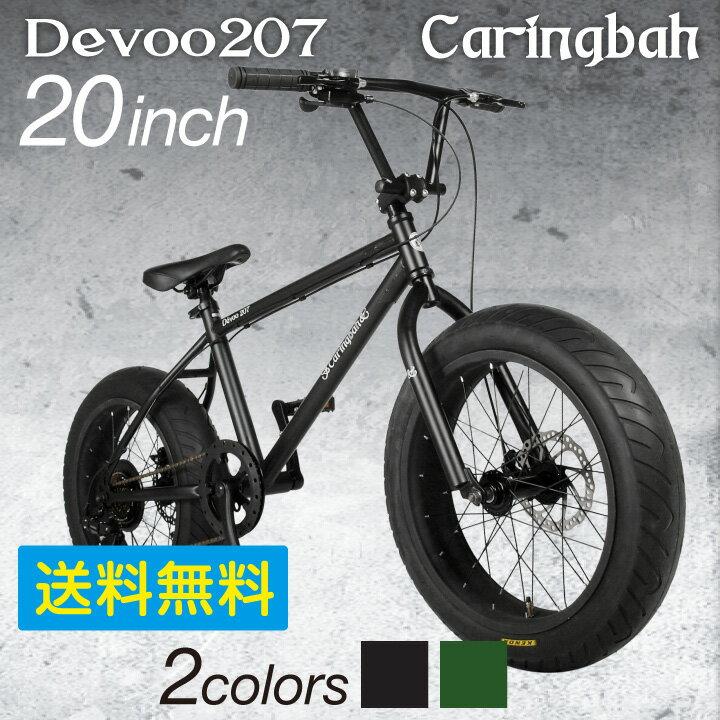ファットバイク 20インチ 自転車 7段変速 ディスクブレーキ ビーチクルーザー BMX おすすめ 145cm〜185cm  Caringbah カリンバ a.n.design works Devoo207【99%組立】:TOKYO DEPOT