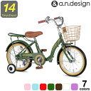 子供自転車 14インチ 女の子 男の子 幼児自転車 幼稚園 ...