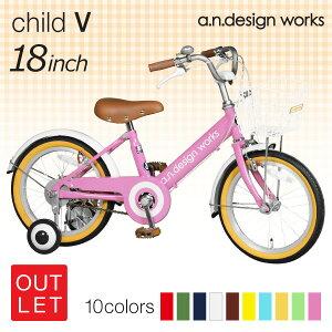 【アウトレット】V18 18インチ 子供用自転車 キッズサイクル 自転車 [a.n.design works]【カンタン組立】