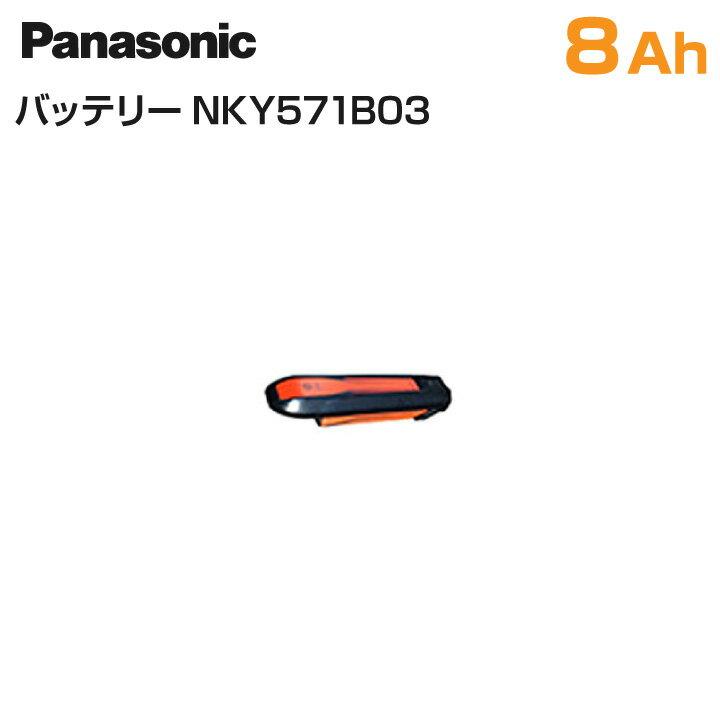 電動アシスト自転車用アクセサリー, バッテリー 10,000 NKY571B03 36V-8Ah