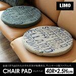 【LIMO】チェアパッド(40R×25Hcm)座布団リビングソファベンチインテリアおしゃれヴィンテージカジュアルロゴ帆布新生活かっこいい