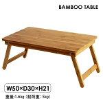 【vacance】バンブーテーブル折りたたみテーブルローテーブル竹木製コンパクトアウトドアレジャーピクニック行楽