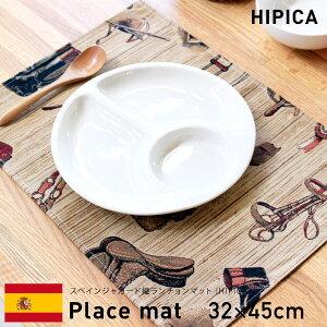 スペインジャガード(HIPICA)ランチョンマットテーブルマットアウトドアインテリアキッチンスペインキャンプオシャレかわいい