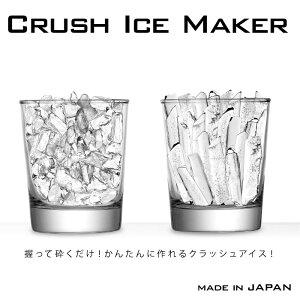 クラッシュアイスメーカー製氷器氷キッチン家庭用アイスメーカー氷スイーツ夏簡単オシャレ